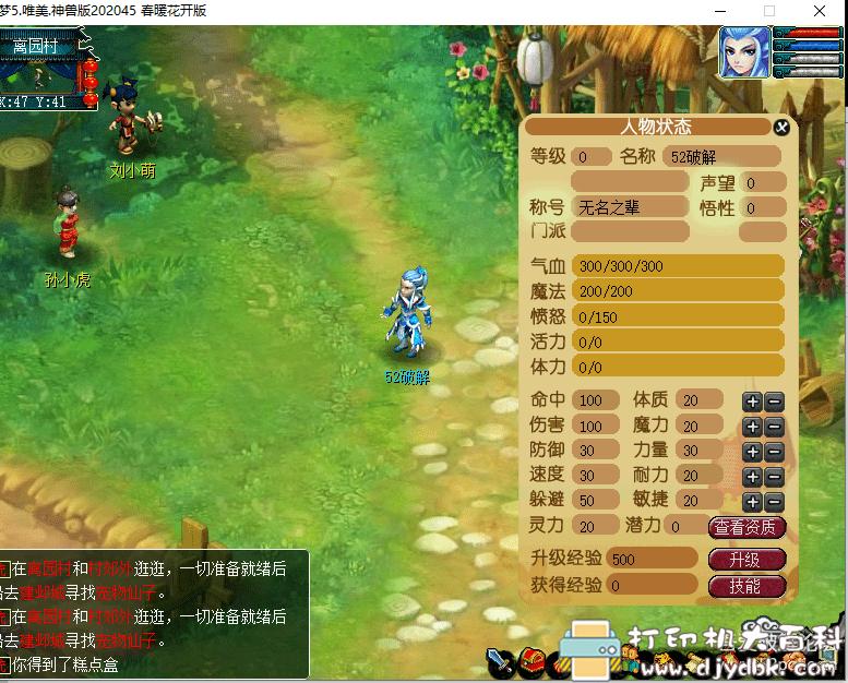 PC游戏分享:梦幻西游5(单机)春暖花开版 4月最新版图片 No.5