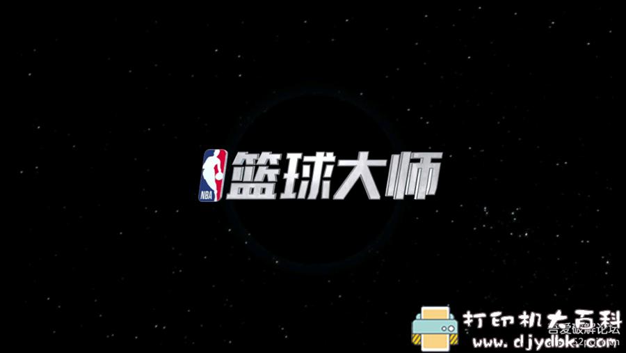 安卓游戏分享 NBA篮球大师-巨星王者,2周年版2020年4月,很好玩的手游图片 No.2