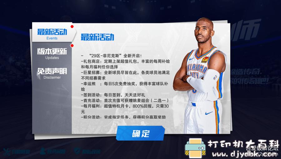 安卓游戏分享 NBA篮球大师-巨星王者,2周年版2020年4月,很好玩的手游图片 No.3