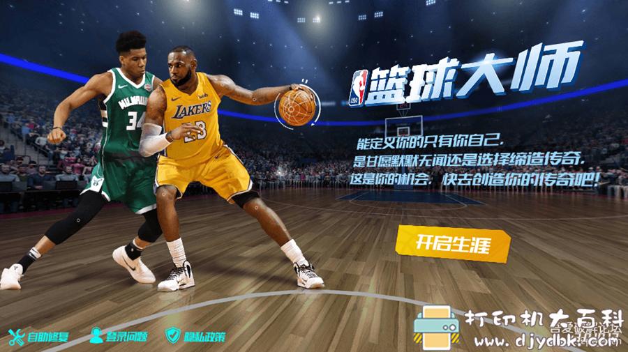 安卓游戏分享 NBA篮球大师-巨星王者,2周年版2020年4月,很好玩的手游图片 No.4