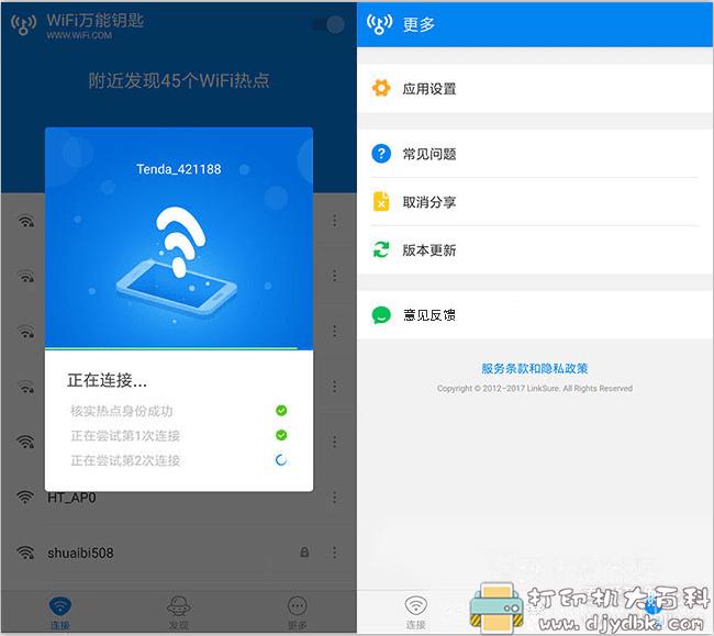 [Android]WiFi大师国际版v4.7.37去广告版图片