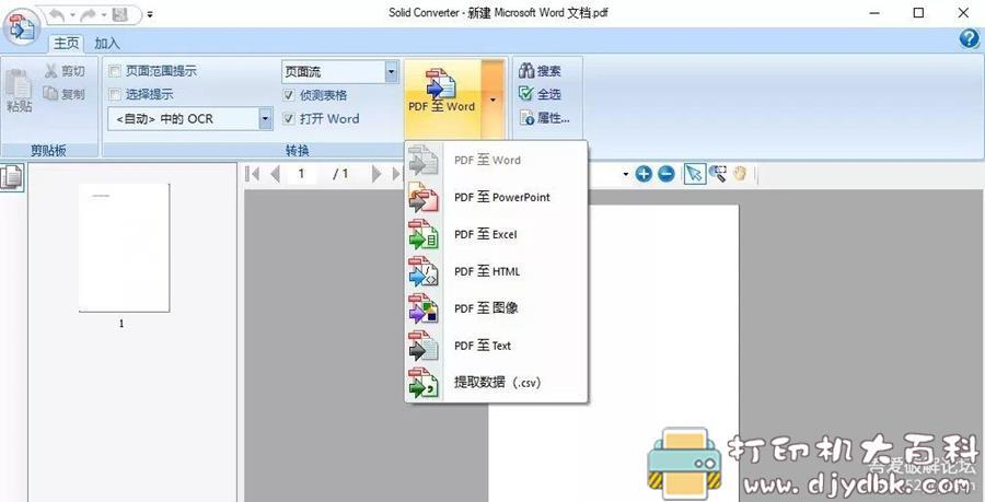 [Windows]PDF一键转Word、转Excel、转PPT、转Html、转图片软件图片 No.1