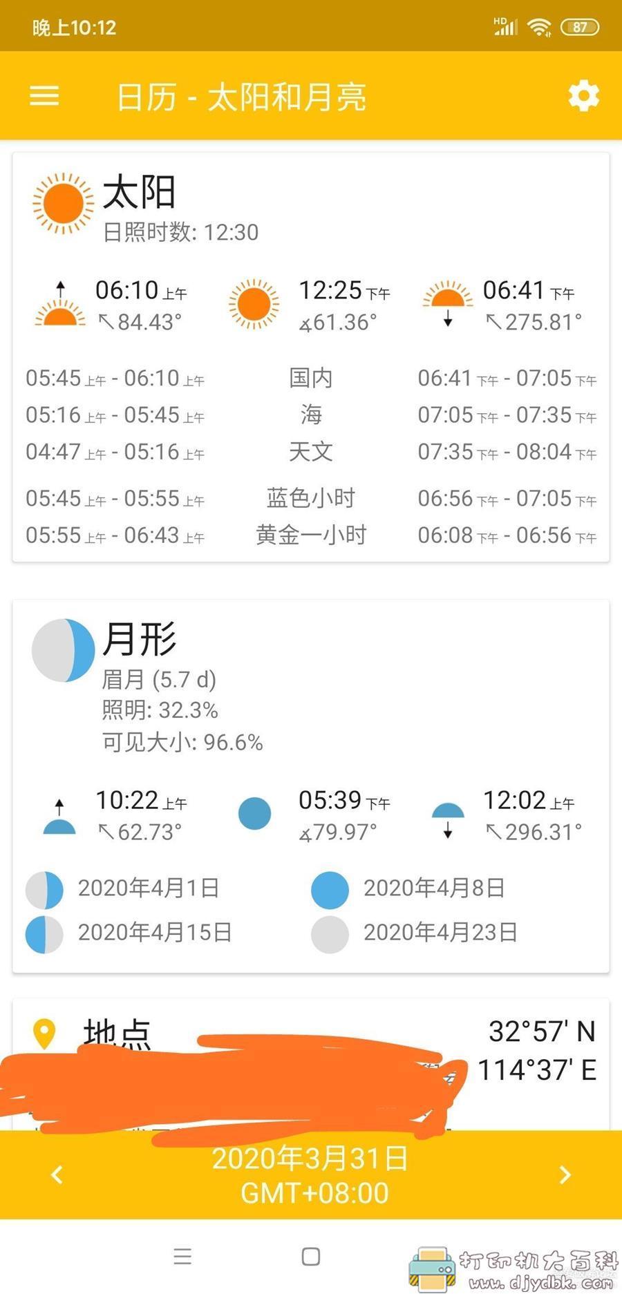 [Windows]日历查询工具EXE +日历太阳和月亮APP带月相查看图片 No.3