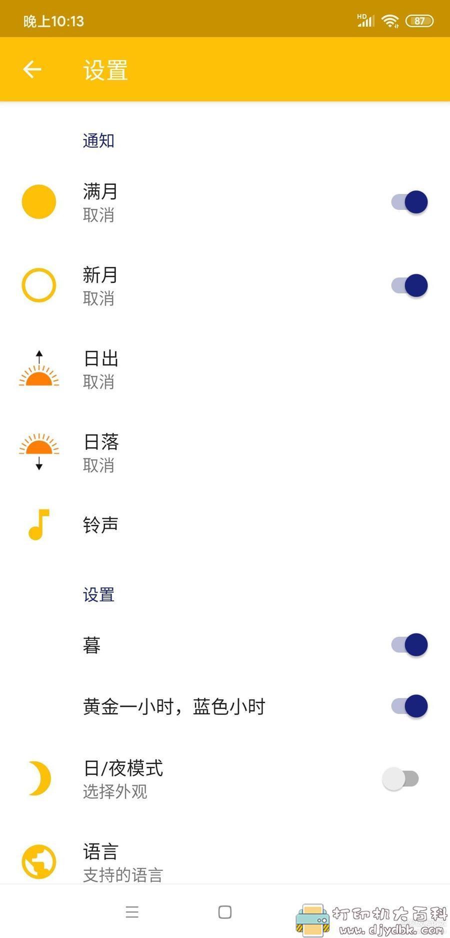 [Windows]日历查询工具EXE +日历太阳和月亮APP带月相查看图片 No.4