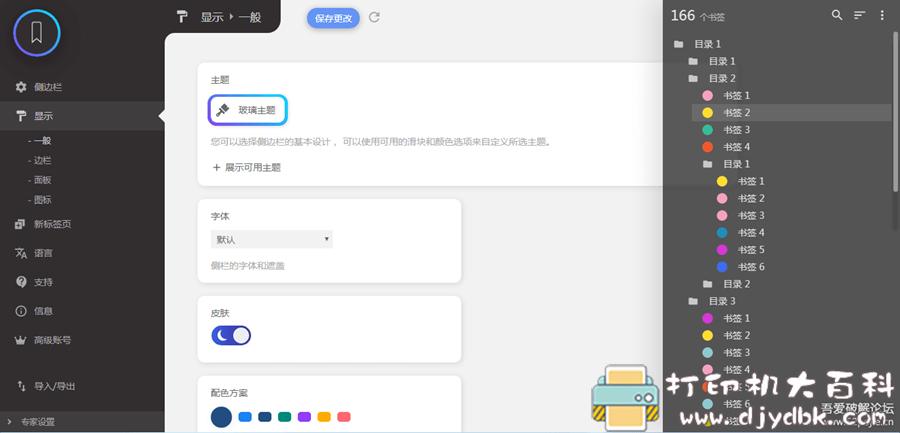 [Chrome插件]书签侧边栏 pro修改版图片 No.3