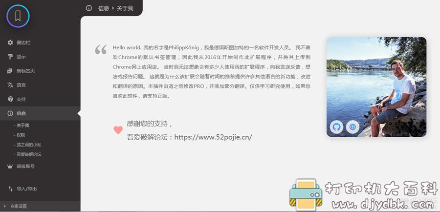[Chrome插件]书签侧边栏 pro修改版图片 No.4