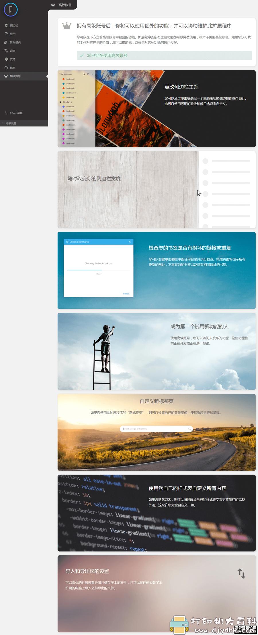 [Chrome插件]书签侧边栏 pro修改版图片 No.5