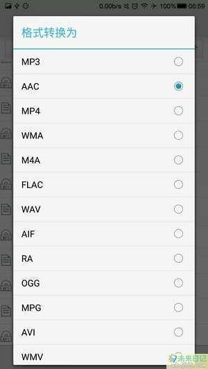 [Android]手机格式转换工具:风云格式工厂!图片 No.6