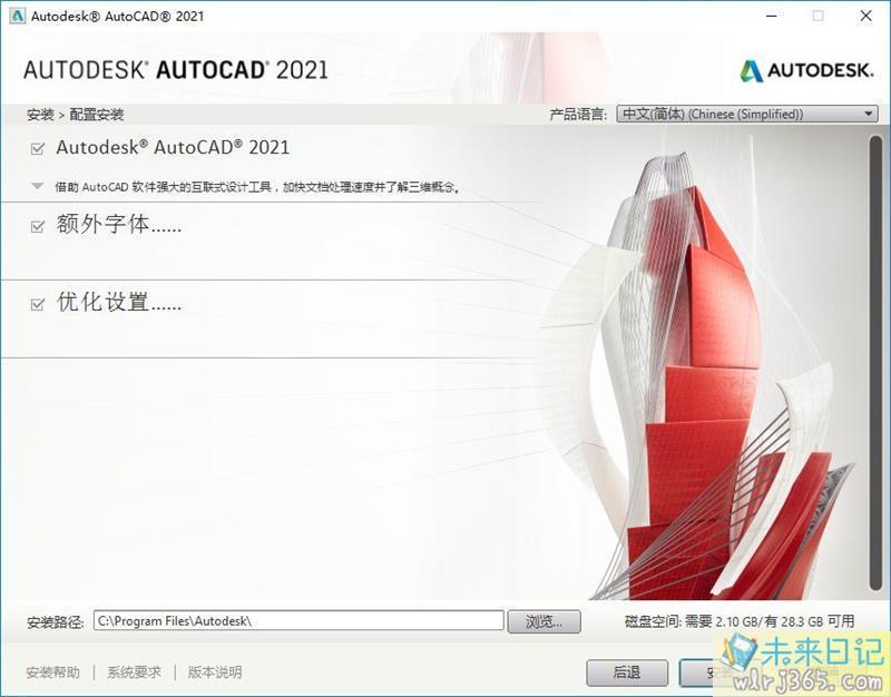 """[Windows]AutoCAD 2021 """"珊瑚の海"""" 64位精简优化版[479M]图片 No.1"""