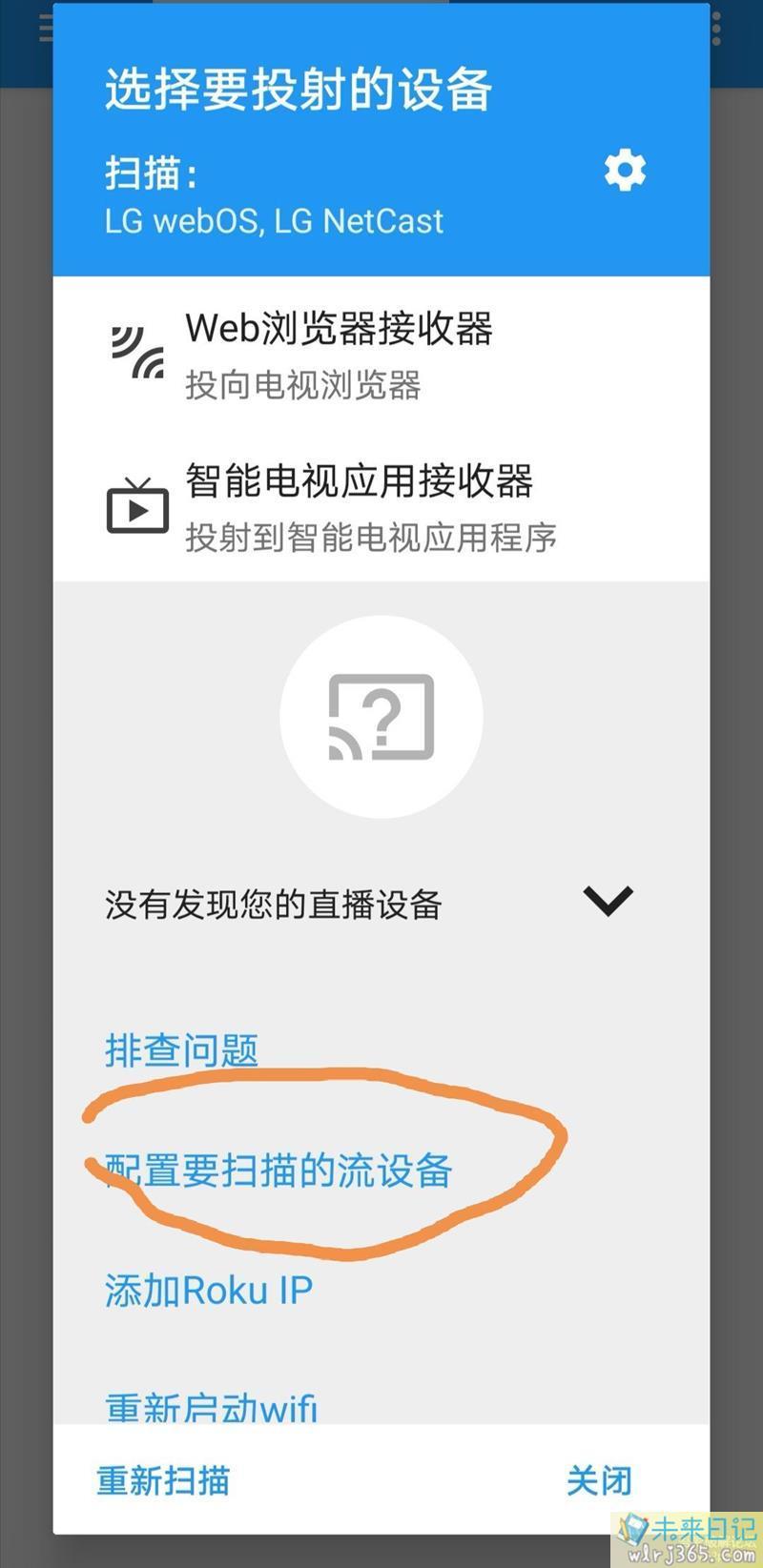 安卓快点投屏v1.5.0.3绿化版,支持投屏各视频网站和百度网盘图片 No.3