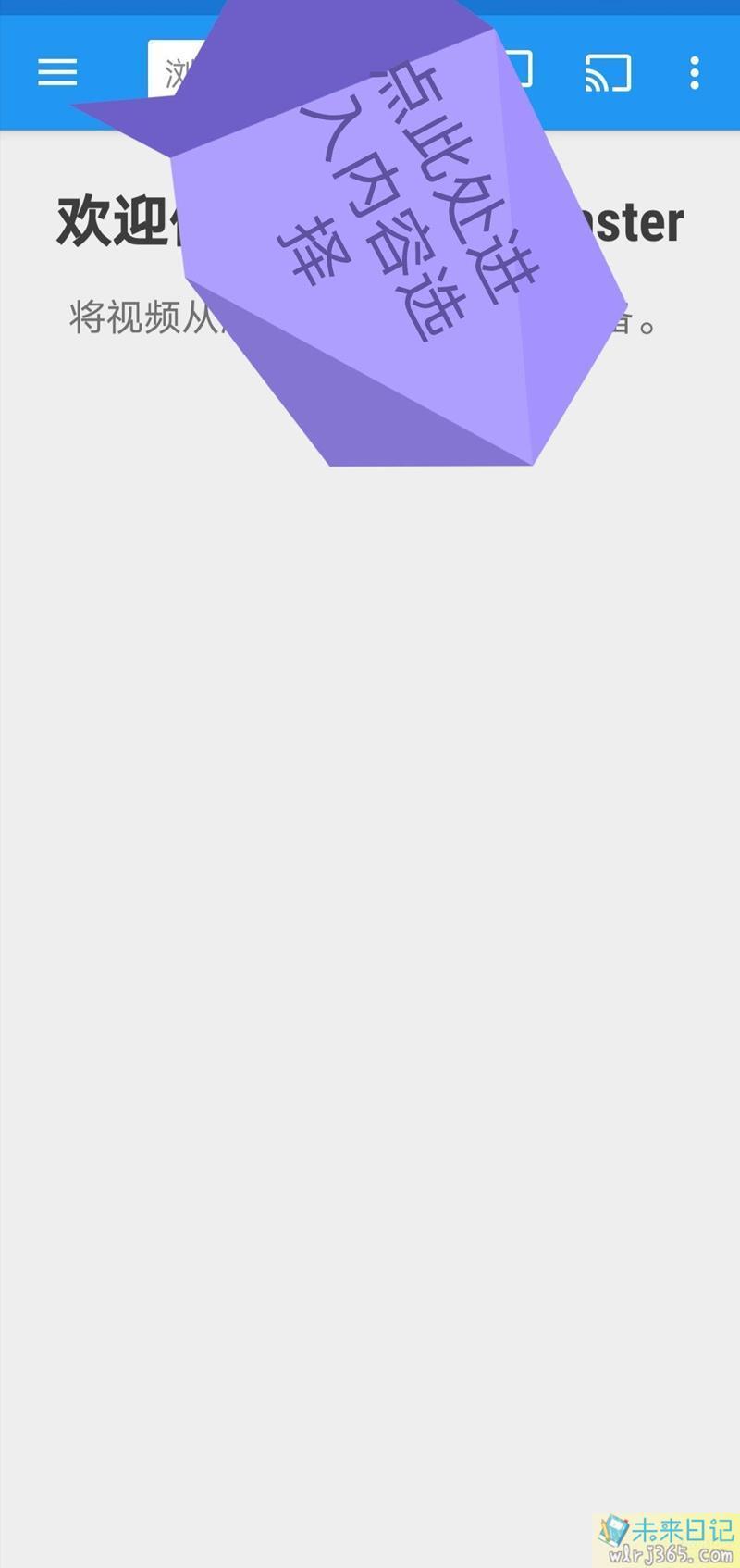 安卓快点投屏v1.5.0.3绿化版,支持投屏各视频网站和百度网盘图片 No.5