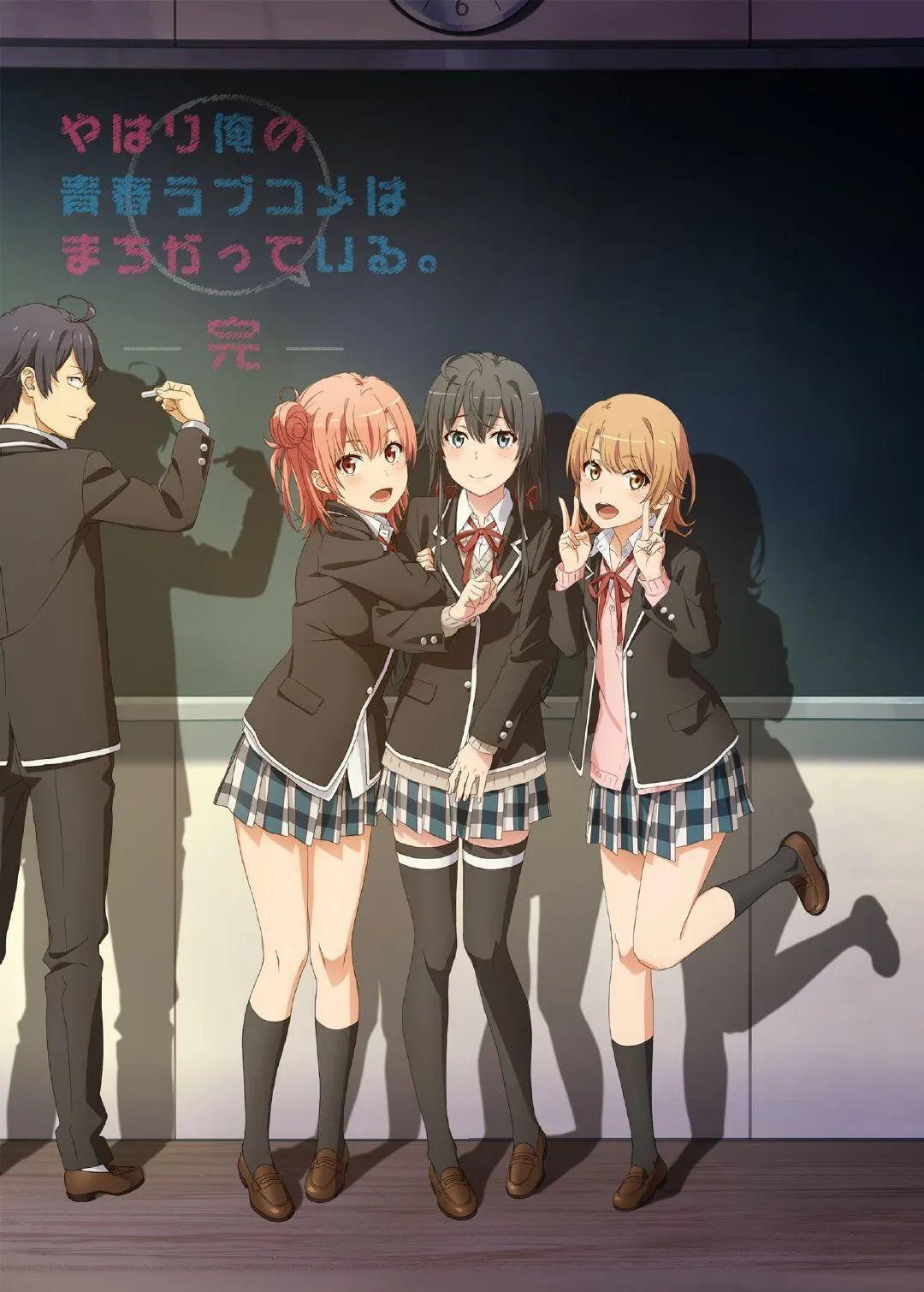 原计划4月9日播出的《我的青春恋爱物语果然有问题。完》宣布延期,放送日期后续公布。_图片 No.2