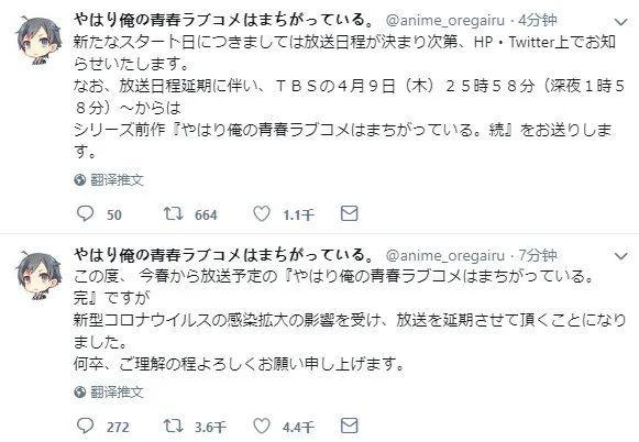 原计划4月9日播出的《我的青春恋爱物语果然有问题。完》宣布延期,放送日期后续公布。_图片 No.3