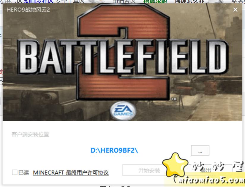 [Windows]BF2 v1.5 战地2 战地风云2 【HERO 已整合最新v1.5版本 整合国服联机补丁】图片 No.2