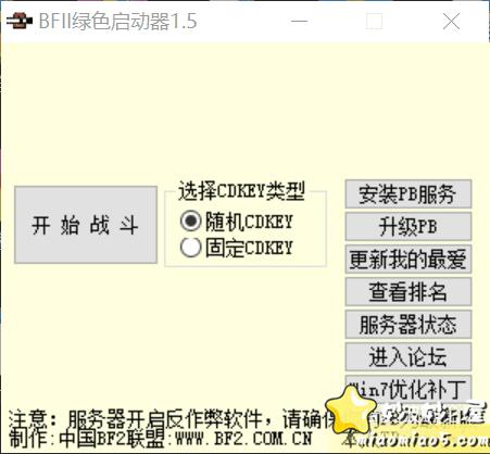 [Windows]BF2 v1.5 战地2 战地风云2 【HERO 已整合最新v1.5版本 整合国服联机补丁】图片 No.7