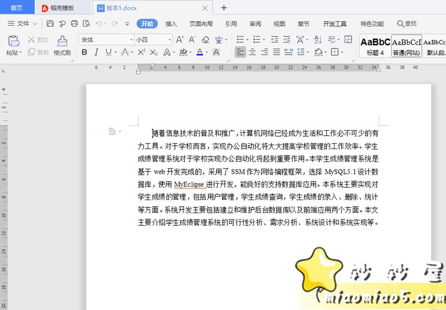 [Windows]论文去重小助手图片 No.1