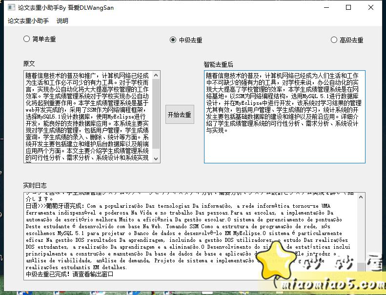 [Windows]论文去重小助手图片 No.3