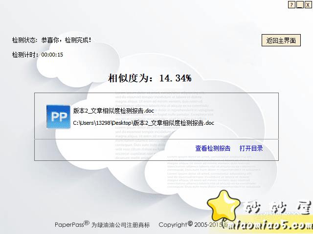 [Windows]论文去重小助手图片 No.4