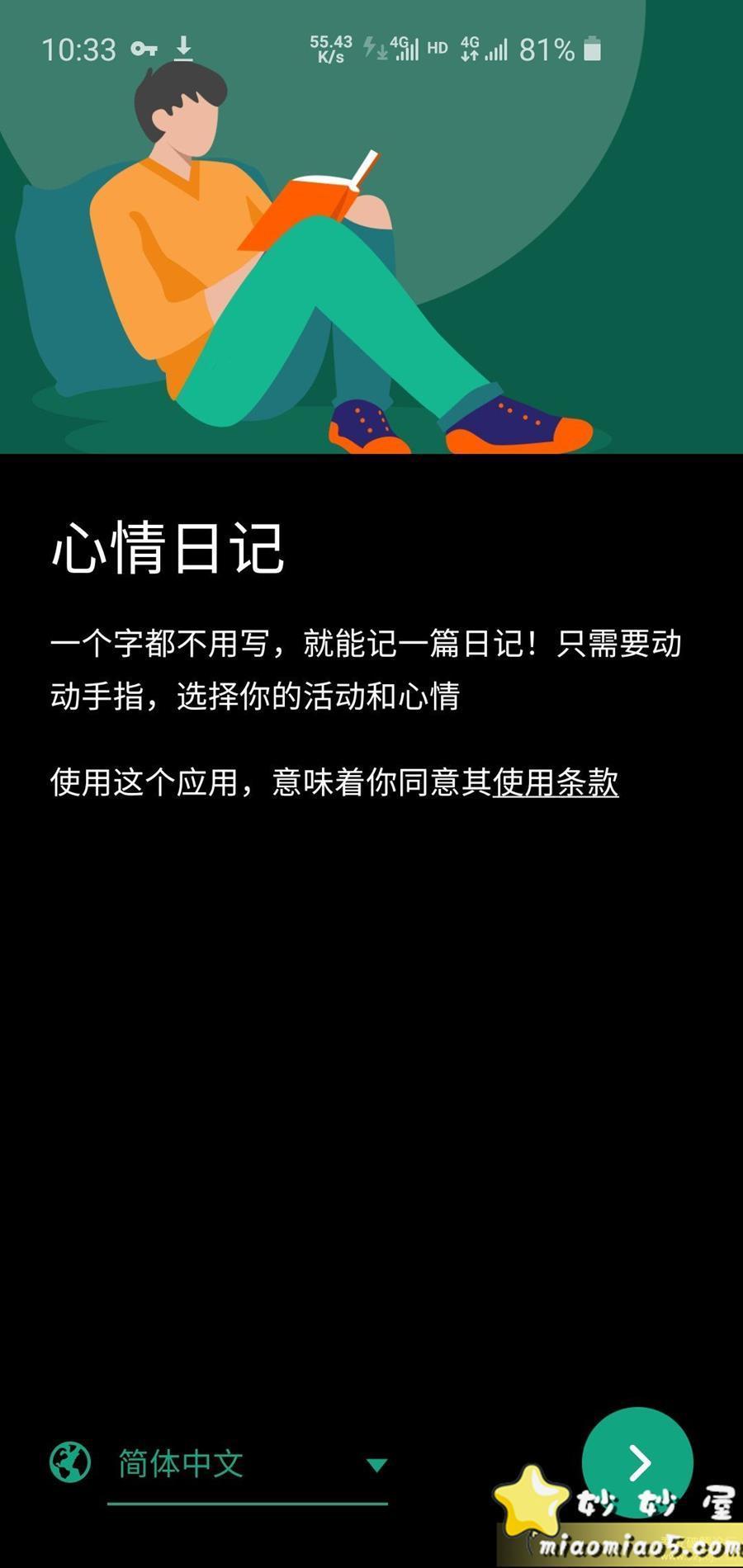 [Android]超懒人级的日记 Daylio Play商店版 v1.30.1图片 No.1