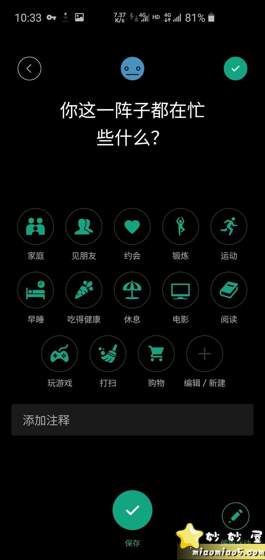 [Android]超懒人级的日记 Daylio Play商店版 v1.30.1图片 No.2