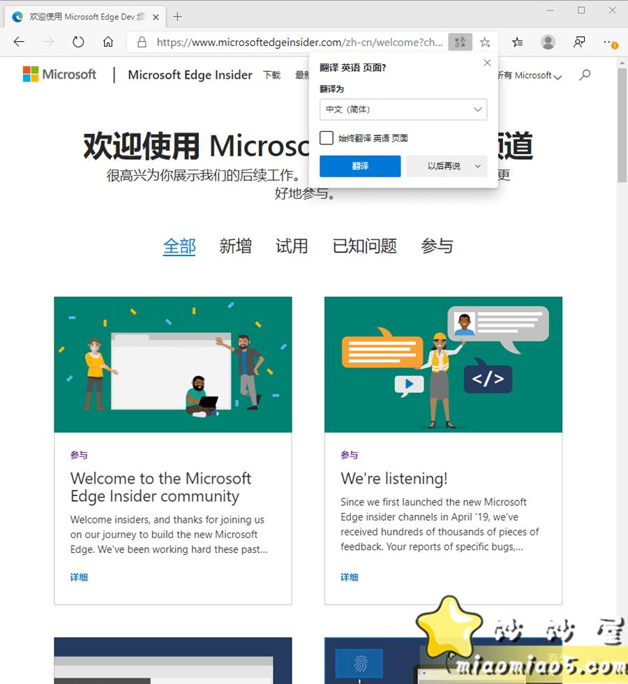 [Windows]Microsoft Edge 80.0.361.111 便携增强版图片 No.3