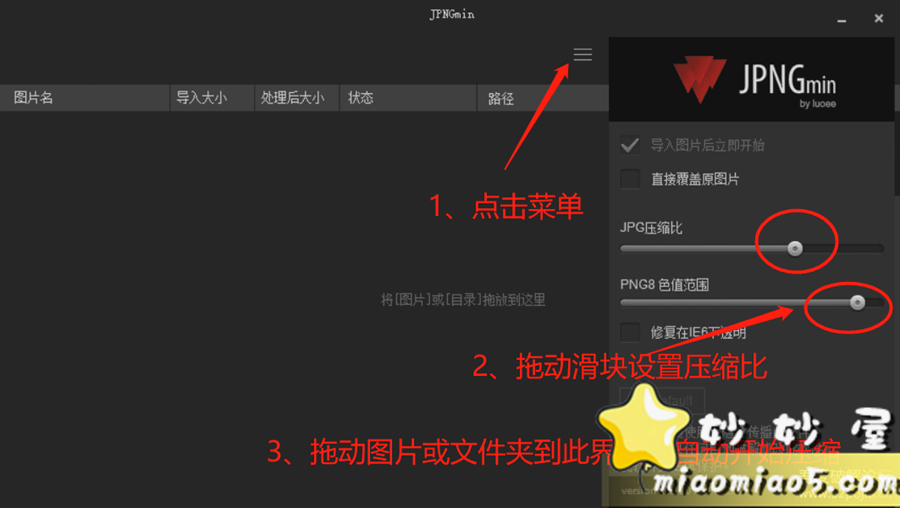 [Android]图片批量压缩神器JPNGmin1.0图片