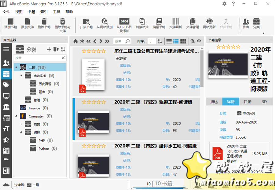 [Windows]珍藏多年的数字图书馆Alfa eBooks Manager Pro 8.1.25.3/8.4.6.1中文版图片 No.1