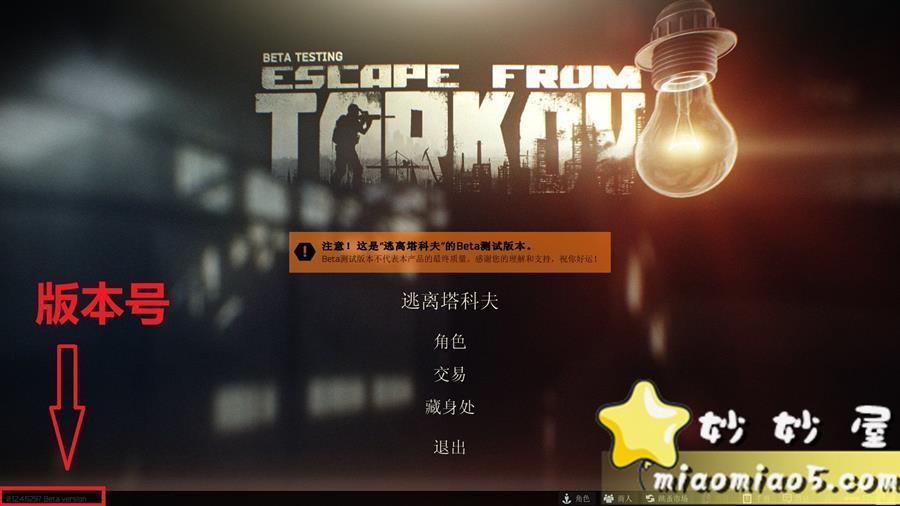 游戏分享 【2020.4.9】逃离塔科夫|Escape from Tarkov 官方中文V0.12.4.6297 | 迅雷图片