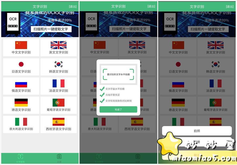 支持多国语言ocr文字识别的工具:安卓照片转文字识别提取 v1.2.5,无限次数版 配图