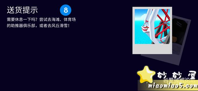 安卓沙雕游戏分享:可靠快递v1.2 完整中文免付费版 配图 No.2