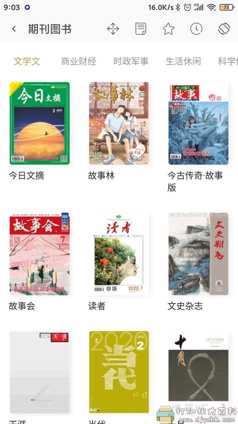 [Android]一个可以看期刊杂志的软件【book】图片 No.2