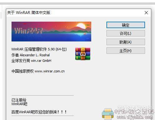 [Windows]WinRAR 5.90 简体中文 无广告 64位图片