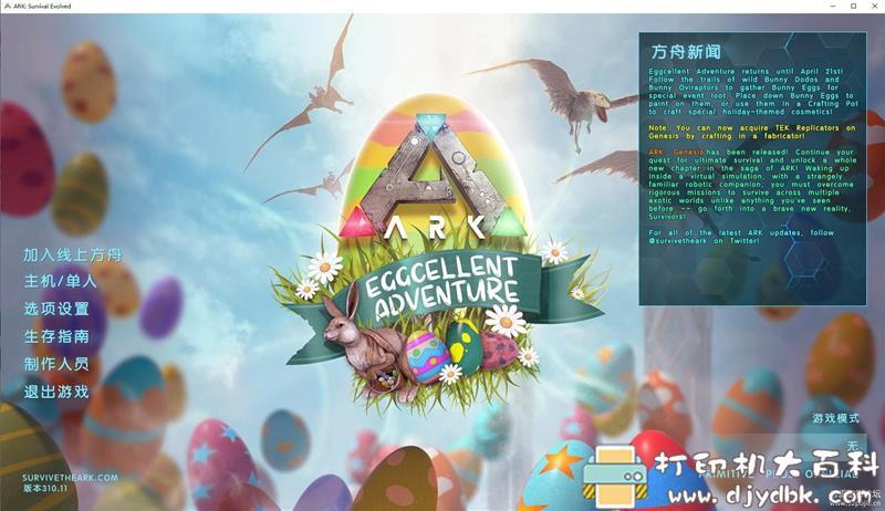 PC游戏分享 《方舟:生存进化》中文未加密免费联机版 V310.11 + 8DLC – 4月10日更新 配图 No.1