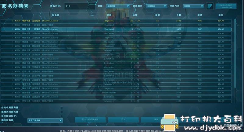 PC游戏分享 《方舟:生存进化》中文未加密免费联机版 V310.11 + 8DLC – 4月10日更新 配图 No.4