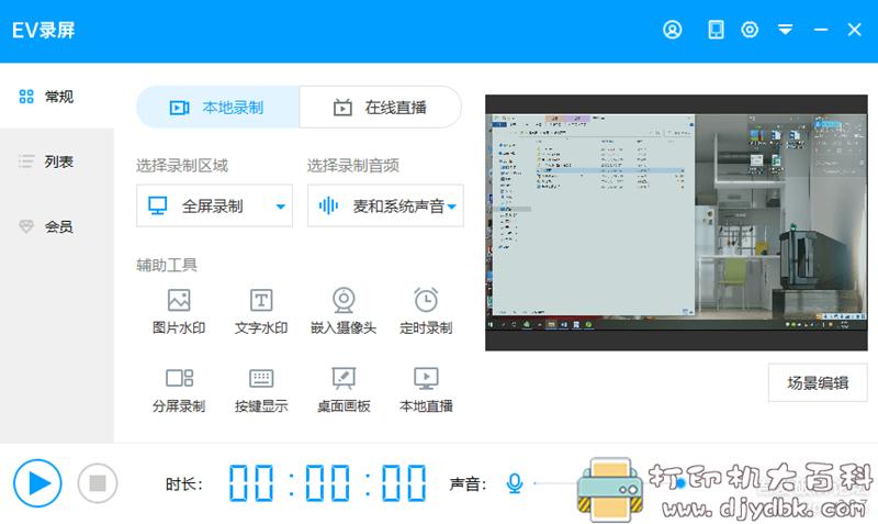[Windows]教师教育工作者的实用工具推荐图片 No.3