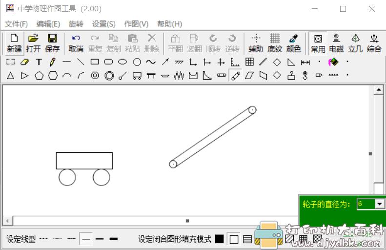 [Windows]教师教育工作者的实用工具推荐图片 No.5