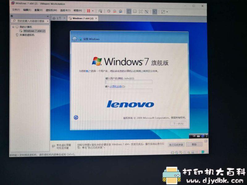 [Windows]2020抗疫专版:联想旗舰版LENOVO_WIN7_UM_SP1-64_ZH_CN_RDVD_APR 04 2020原汁原味图片 No.2