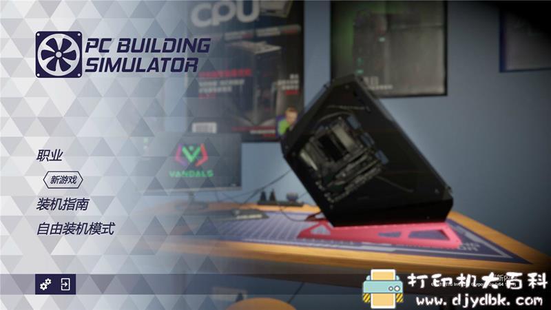 PC游戏分享 装机模拟器 V1.7.1图片 No.2