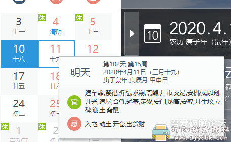 [Windows]【5.16M】Mytime 独立版(桌面时间插件)图片 No.2