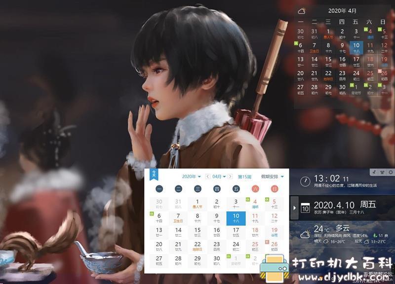 [Windows]【5.16M】Mytime 独立版(桌面时间插件)图片 No.5