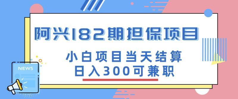 价值3500元的培训项目:小白项目当天结算日入300可兼职(阿兴担保项目) 配图