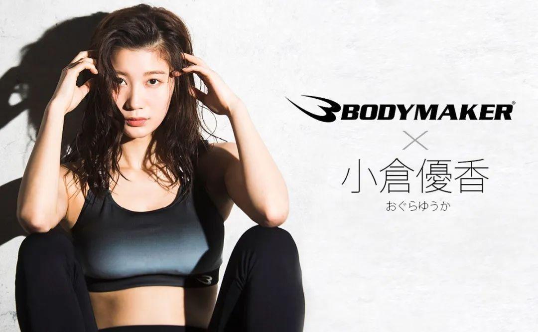 #小仓优香# BODYMAKER 2020年 杂志写真_图片 No.4