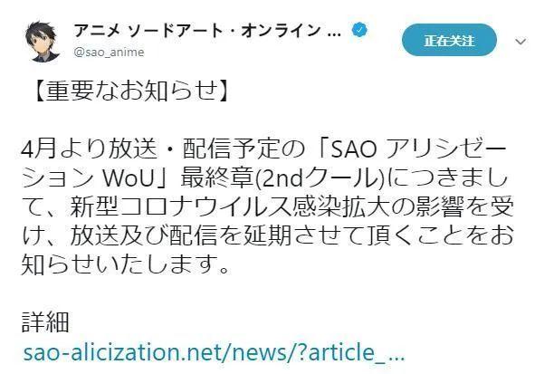 TV动画《刀剑神域: Alicization War of Underworld》延期至7月_图片 No.2