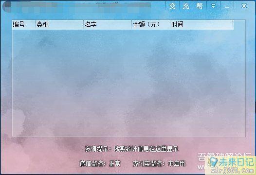 [Windows]微信、支付宝收款播报软件!图片 No.1