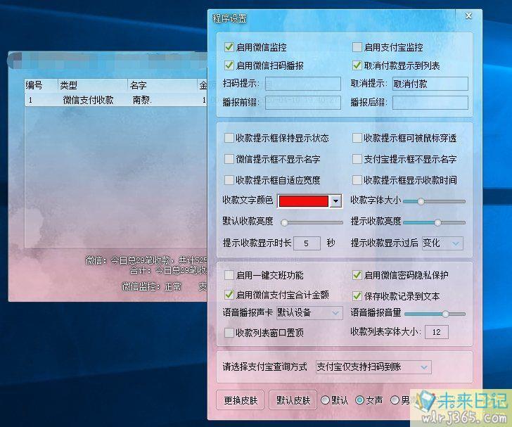 [Windows]微信、支付宝收款播报软件!图片 No.2