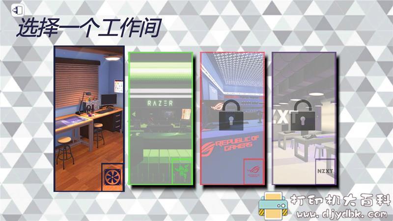 PC游戏分享 《电脑装机模拟器》v1.7.1附激活码图片 No.3