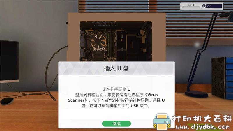 PC游戏分享 《电脑装机模拟器》v1.7.1附激活码图片 No.5