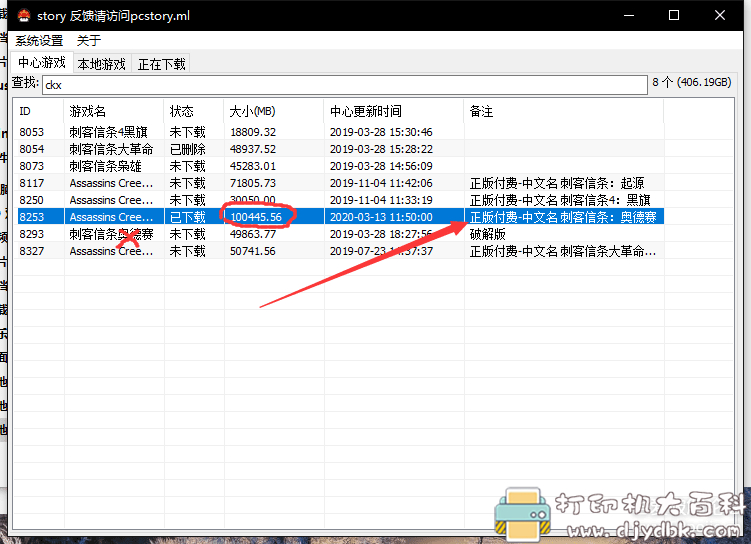 PC游戏 刺客信条奥德赛全DLC附补丁+满速下载图片 No.2