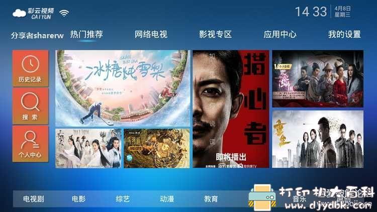 [Android]彩云视频tv版 流畅不卡 已经装在电视上~图片 No.1