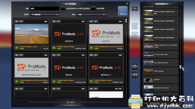PC游戏分享 欧洲卡车模拟2 V1.36.2.55s ,整合约130个MOD图片 No.4